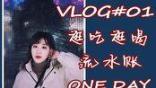 【大头是我】VLOG初体验 在武汉胡吃海喝的流水账一天 迷路+探店