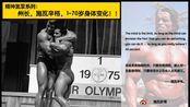 【爆燃精神氮泵】【人工翻译中英双字】Arnold Schwarzenegger - 州长,阿诺德·施瓦辛格,1-70岁形体变化!