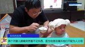 两个月婴儿眼晴突然看不见东西,医生检查后痛斥他们不配为人父母!
