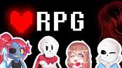 【Undertale过于可爱】RPG Meme [VR. UNDERTALE]