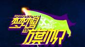 【SNH48】【沈阳巡演】TeamX《梦想的旗帜》第二十一场 MC+Unit CUT(20170329)