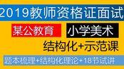 【小学美术】教师资格证面试课程/2019下半年/2020教师资格证面试/小学美术/示范课+结构化/