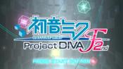 【模拟三公主跑公主】RPCS3 Project DIVA F2-『ロミオとシンデレラ』+『裏表ラバーズ』