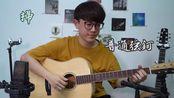 面单吉他测试奥昇弦钉 By Loka卢家俊