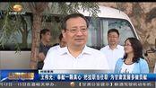 王伟光:奉献一颗真心 把挂职当任职