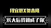 【GOT7】与【BOYSTORY】的不解之缘:段宜恩X贺鑫隆,长大后我就成了你