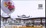 [看今朝]唐山:雪后世园景 绝代芳华貌