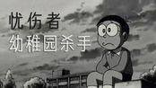 幼杀新歌《忧伤者》MV 为抑郁症患者而作的歌