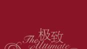 雅典娜广场酒店Alain Ducasse餐厅经理Denis Courtiade-时尚-高清完整正版视频在线观看-优酷