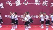 四川省南充市营山县双流镇双流完小2018年六一庆典
