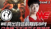 IG vs WE WE亮出自信前期阵BP 马老师飞天潘森大显神威! Game 2 | 2020 LPL春季赛精华 Highlights