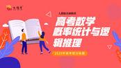 第5讲 刘东红 抽样方法、用样本估计总体