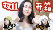 【超燃开箱+双十二种草】/Lamer/匡威/阿迪/帽子/Monki/Bershka/