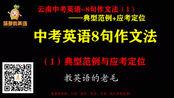 云南省中考英语8句作文法(1)典型范例与应考定位