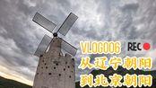 【Vlog#006 从辽宁朝阳市到北京朝阳区】从两个朝阳之间来回跑,还不承认自己是北漂