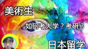 日本留学 美术生如何考大学?考研?东京艺术大学—多摩美术大学—武藏野美术大学(学部?大学院?)