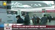工农中建交五大银行宣布 手机银行转账汇款免费