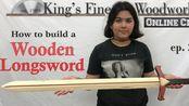 【转载】制作真正有效的木制长剑