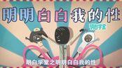 """[10]Jul.31, Aug.3_熊孩子的性启""""萌"""""""