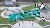 【BDF2019宅舞接力-广西桂林】《触摸天空》 桂林航天工业学院☆影风动漫社