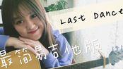 【Last Dance】全网最易上手的温柔版吉他翻唱Last Dance-《想见你》穿越曲