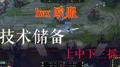 【完整ob】fpx lwx 八强技术储备上中下三摇 (lwx 欧服 s9 rank)