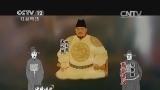 法律讲堂20140927 明朝开国第一大案-胡惟庸案(五)屠杀          弹窗  关灯