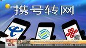 工信部印发《携号转网服务管理规定》12月1日起施行