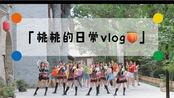 「桃桃的日常vlog」没想到有一天可以在皇宫里跳舞/CCTV 6/最好的时代电影音乐会/陕西汉中