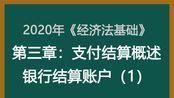 2020年初级会计职称备考学习《经济法基础》精讲课(9)视频学习课程 第三章:支付结算概述;银行结算账户(1)
