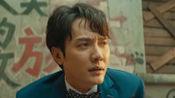 二代妖精:小伙为了让冯绍峰还钱,不惜把自己手指切了吓唬小伙,这得欠多少钱啊!