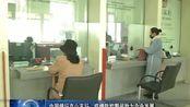 齐齐哈尔市中国银行克山支行疫情防控期间助力企业发展