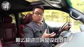 【视频】豪华与越野双优生——深度试驾雷克萨斯LX570