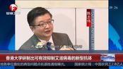 香港大学研制出可有效抑制艾滋病毒的新型抗体