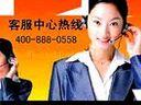 志高)厂家*指定(北京志高空调售后电话)*官方Ж售后