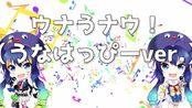 ウナうナウ!(うなはっぴーver.)/ 音街ウナ(Una-uh-now [Unahappy CD ver.] / OtomachiUna)