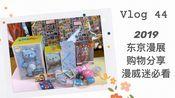东京漫展| Vlog.44 一起逛逛2019东京漫展tcc 我还中了zimomo的大娃!漫威迷有福利哦!结尾有彩蛋!!