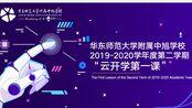 """华东师范大学附属中旭学校2019-2020学年度第二学期""""云开学第一课"""""""