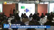 [陕西新闻联播]全省首个药品质量管理实训基地落户西安杨森