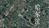 【城市】从卫星地图看哈尔滨,黑龙江省最大的城市,城市建筑规划非常严整