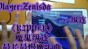 【Phigros】〔最长最慢魔王曲〕RIPPER IN lv:15 phi by:Zenisda