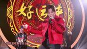 祖海、JA符龙飞 - 好运来 (Live)