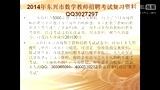 2014年广西壮族东兴市数学教师招聘考试试题复习资料历年真题