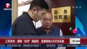 江苏常州:网购好评得返利卖家转账4万吓坏买家