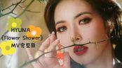时隔两年回归~【金泫雅】《Flower Shower》MV完整版+现场版