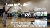 【通往篮筐之路】Road to the Rim pt.29 与WCBA江苏女篮美国篮球行 第三集<职业篮球运动员投篮有多准&一不小心创造六角杆硬拉个人pb>