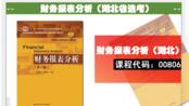 【财务报表分析(二)】湖北省选考 课程代码 00806 前导课+第一章财务报表分析概论