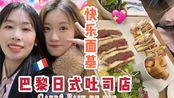 #巴黎美味探店/ 深受法国人喜爱的日本吐司三明治面包店Carré pain de mie! / 和up主的第一次面基好开心!