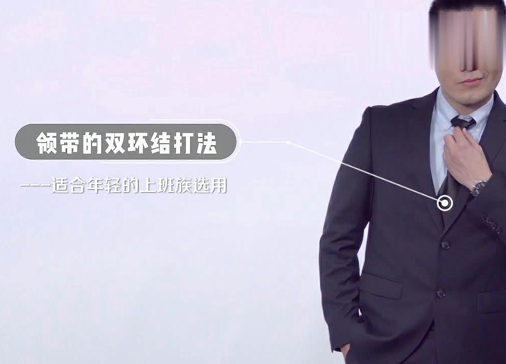 最适合年轻上班族的领带打法(领带的双环结打法)