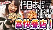 【RyuuuTV】(双语字幕)旅行省钱的必备地点!!在超市吃快餐~【YuuumaTV】【比猛字幕组】